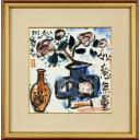 棟方志功「花壺図」のサムネイル画像
