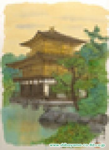 平山郁夫「金閣寺」水彩