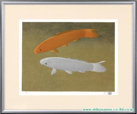 大山忠作「遊鯉」赤白リトグラフ