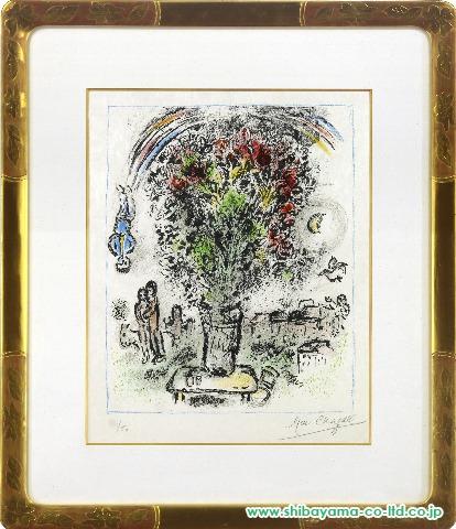 シャガール「Bouquet with Rainbow (M.743),1975」リトグラフ