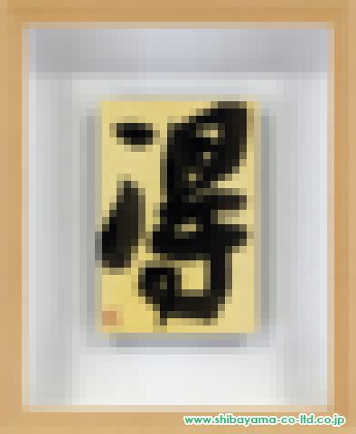 金沢翔子「得」書