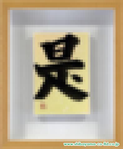 金沢翔子「是」書