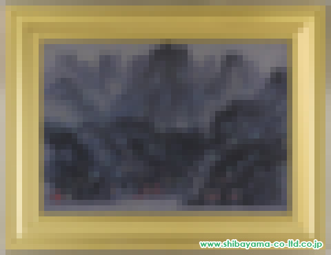 下保昭「江山烟雨」日本画M15号