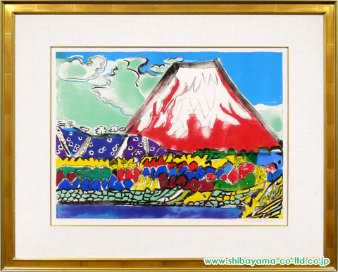 片岡球子「西湖の赤富士」sリトグラフ