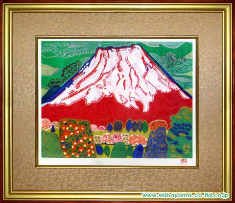 片岡球子「花咲く富士2010」リトグラフ