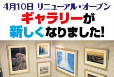 4月10日 ギャラリー リニューアルオープン!